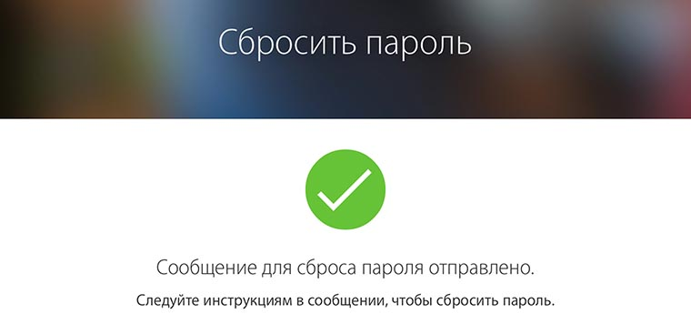 restore_password_from_apple_ID_3