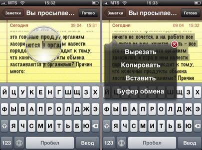 Clippy — Copy&Past для iPhone
