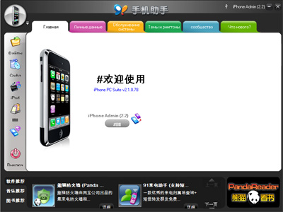 iPhone PC Suite – Файловый менеджер для iPhone