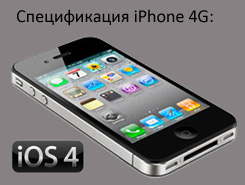 Новости Apple. iPhone 4G скоро в России